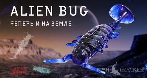 Обзор фантазийной приманки из космоса – Lucky John Alien Bug.