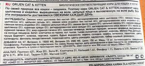 Корм Orijen - особенности и состав